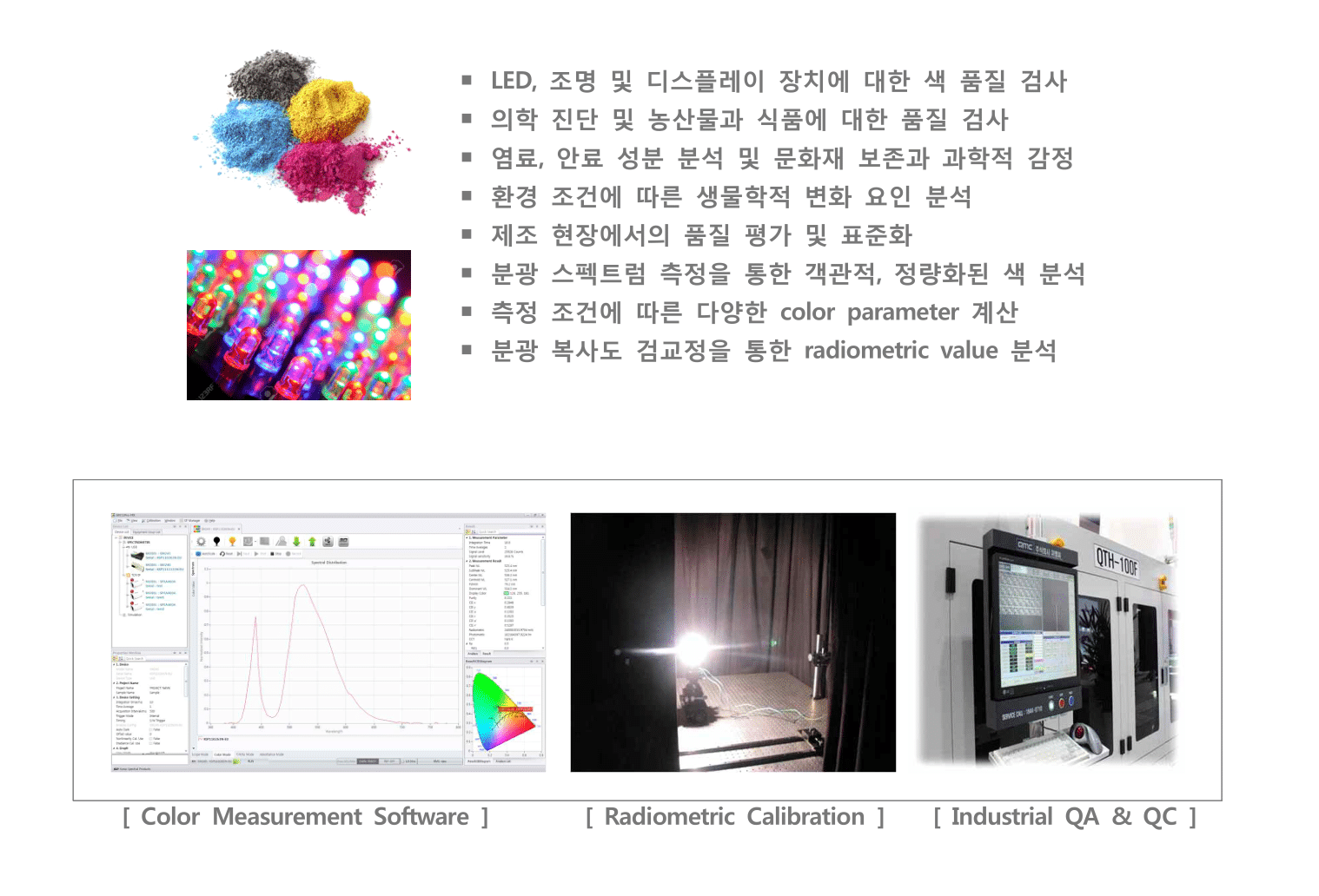 5.Application - Color measurement-1.png
